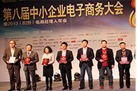 电子商务大会