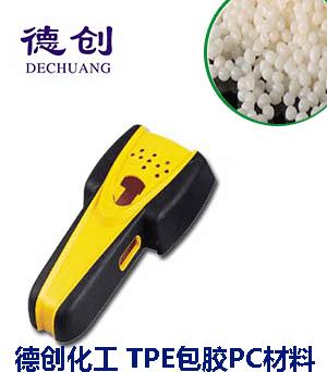 TPE包胶ABS材料 德创化工生产商