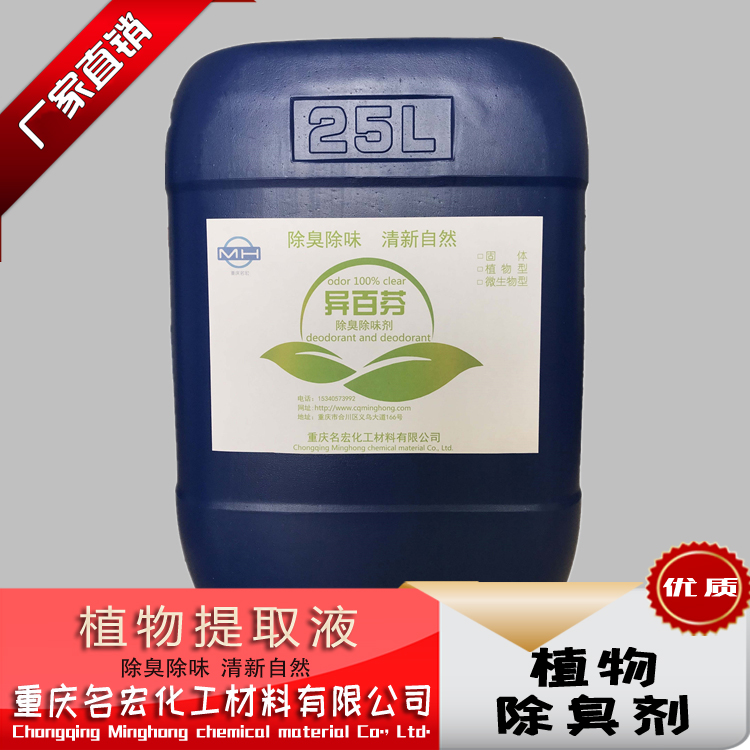 重庆贵州四川除臭剂生产厂家