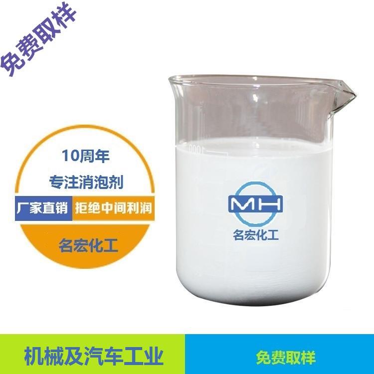 重庆四川有机硅消泡剂(抑泡剂)