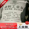 重庆仙女山遵义融雪剂工业盐