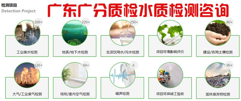 廣州井水重金屬及微生物指標檢測