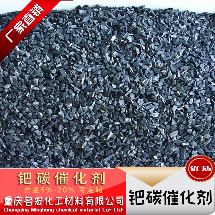 重庆四川钯碳催化剂价格