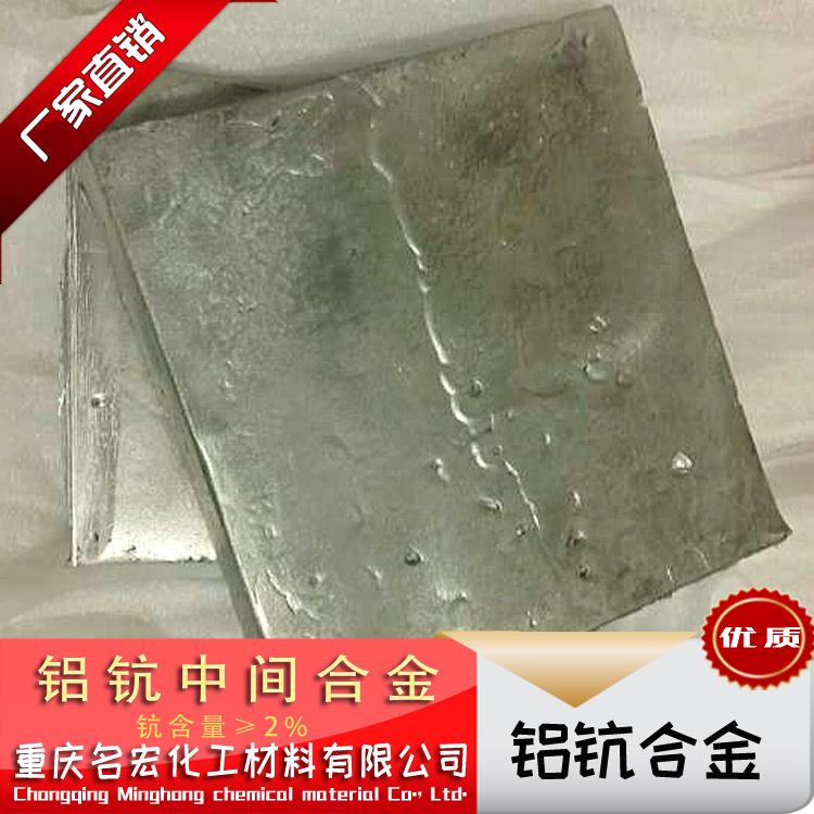 四川重庆铝钪合金稀土合金出厂价