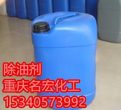 重庆工业清洗剂除油剂厂家