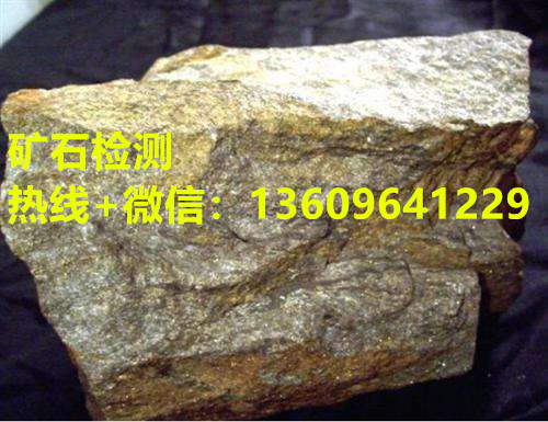 韶關礦石成分檢測(各類礦石檢測檢測)機構