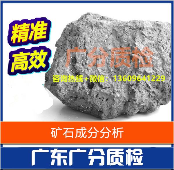 深圳礦石檢測礦石常規成分檢測
