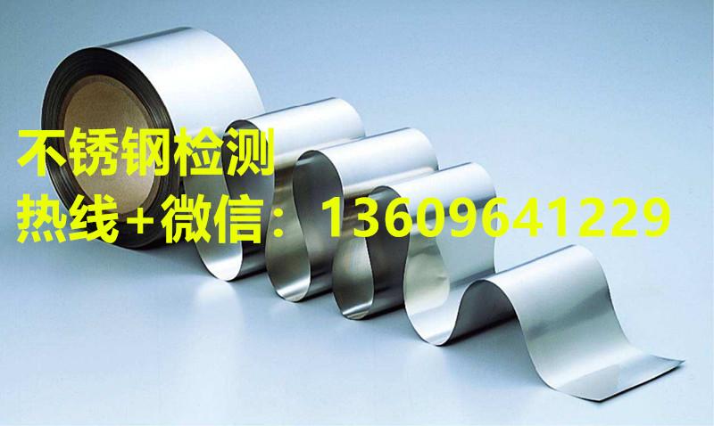 從化304不銹鋼檢測機構
