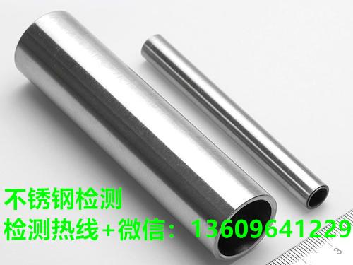 番禺不銹鋼、模具鋼檢測機構