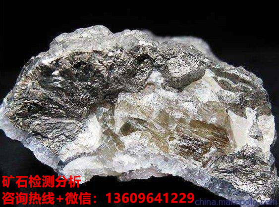 從化礦石元素分析檢測