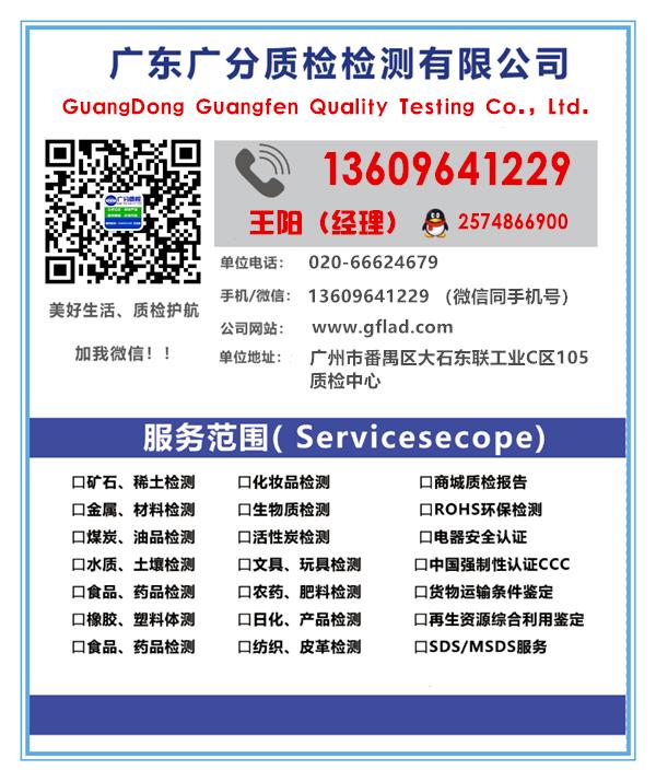 廣州金屬涂鍍層厚度、光澤度、耐磨性檢測
