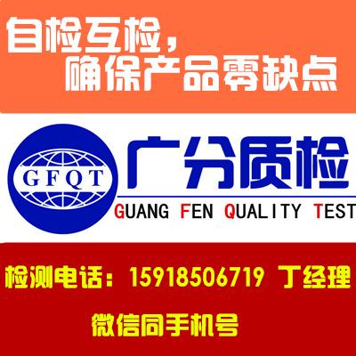 廣州廣分測試專業水質檢測機構