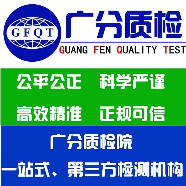 廣州油品檢測中心