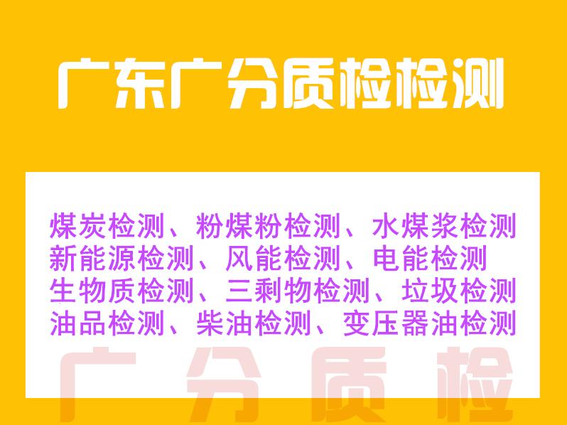 惠州沙子強度檢測中心