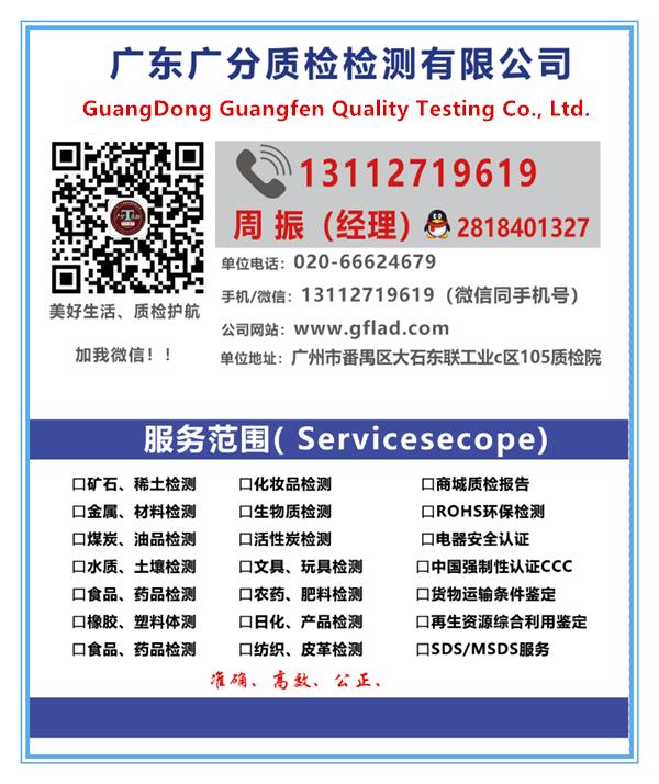 廣州食用香精檢測純度檢測