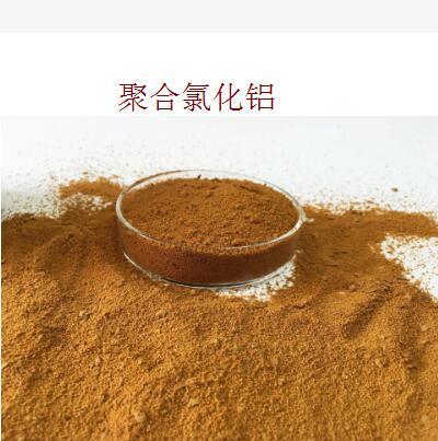 重庆氯化铝聚合 PAC絮凝剂厂家报价 重庆轩扬化工有限公司