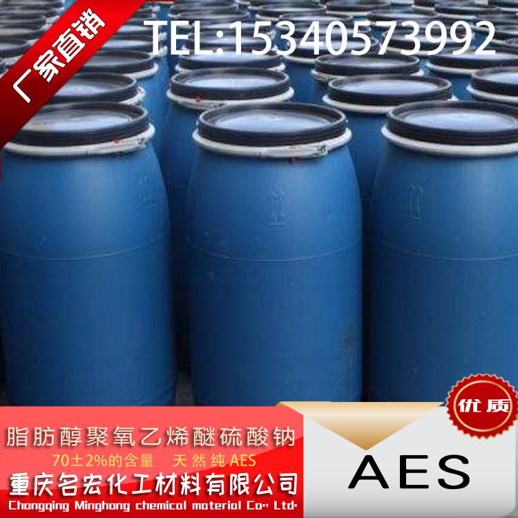重庆乳化剂AEO-9