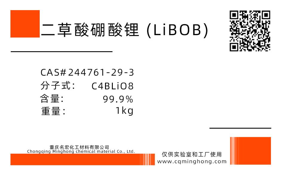 重庆四川二草酸硼酸锂