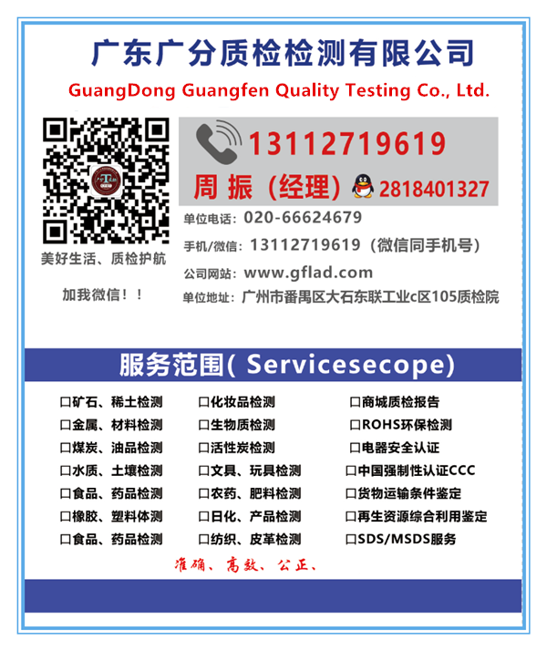 廣州UN38.3認證、廣州UN38.3認證檢驗公司