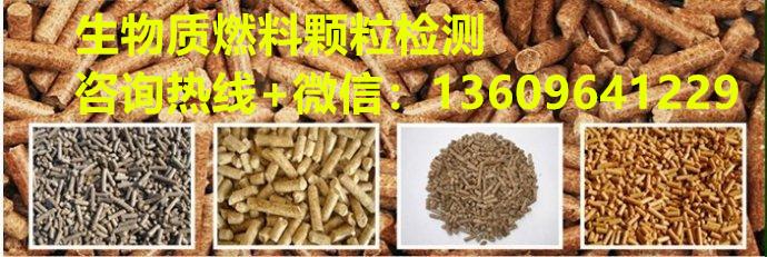 深圳煤炭生物質工業分析測試