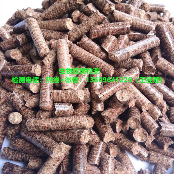 惠州固體生物質燃料檢測