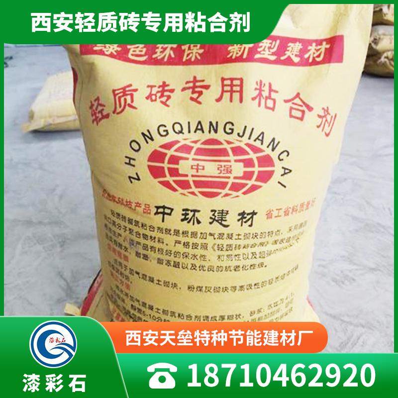 在西安買瓷磚粘合劑多少錢一噸