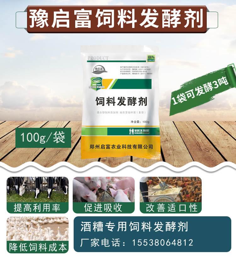 快速發酵酒糟喂牛延長保存時間不變質的方法