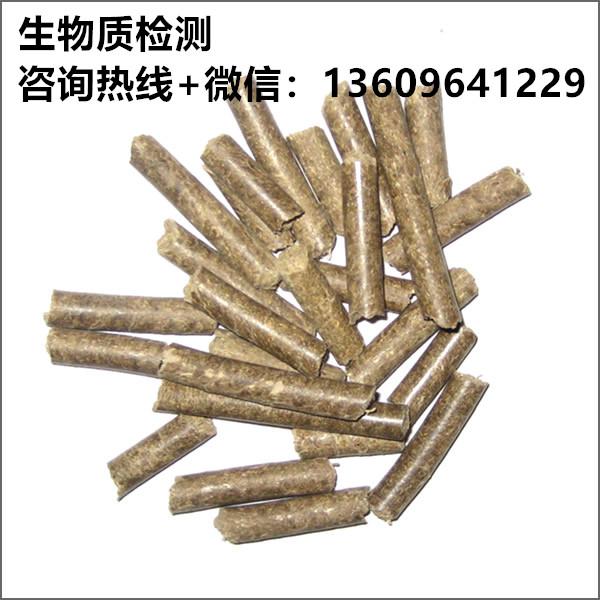 廣州生物質顆粒燃料檢測