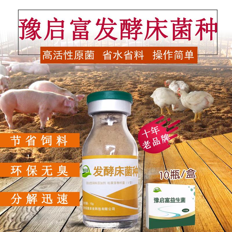 做養雞發酵床為什么這么多人用豫啟富養雞發酵床菌種