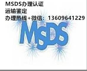 花都活性碳MSDS報告辦理