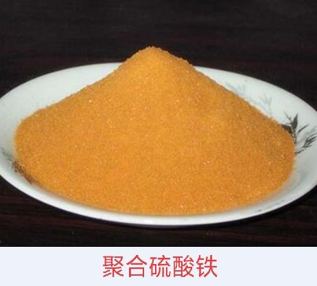 重庆新型高效聚合率硫酸铁生产厂家 重庆轩扬化工有限公司