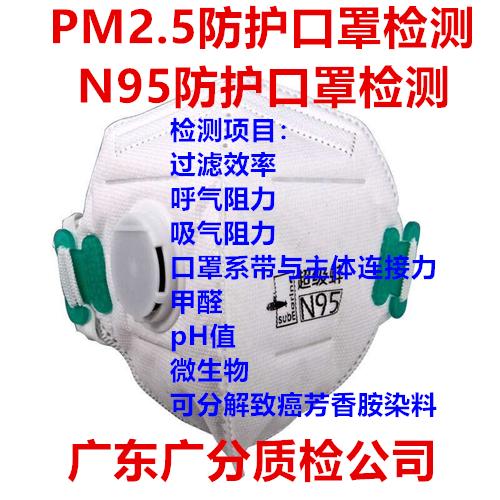廣州醫用外科口罩檢測找哪里