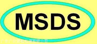 貨物運輸鑒定MSDS鑒定報告