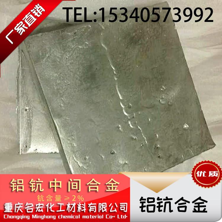 重庆四川铝钪合金厂家