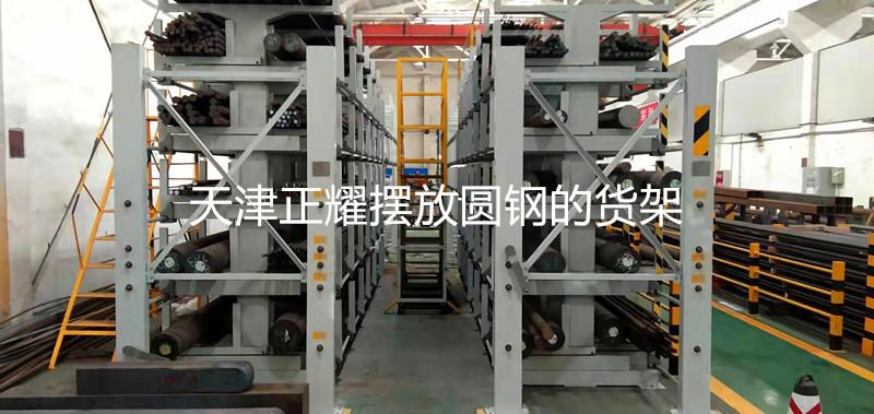 伸缩悬臂式摆放圆钢的货架吊车直接存取中间底层的圆钢