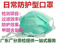通化日常防護型口罩呼吸阻力檢測
