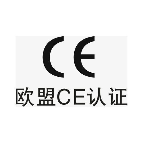 湛江口罩辦理CE認證  出口歐盟