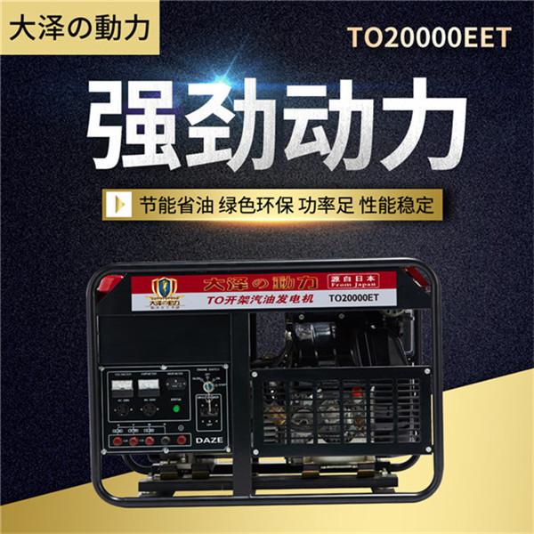 大澤動力15kw汽油發電機特點
