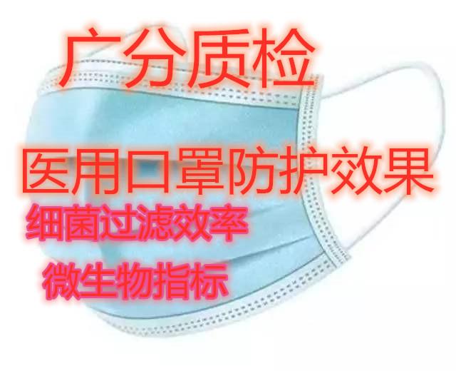 杭州醫用口罩微生物檢測指標