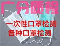 深圳一次性口罩檢測機構檢測項目有哪些