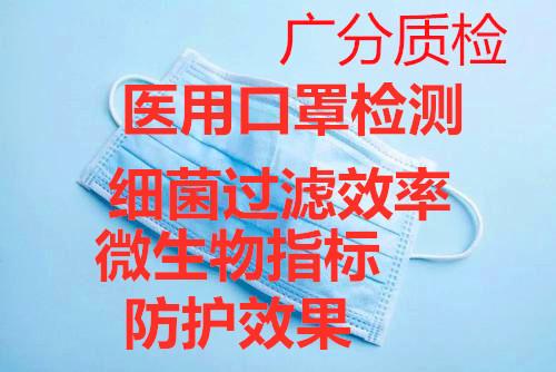 廣州醫用防護口罩檢測報告快速辦理