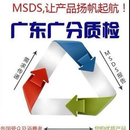 杭州凝膠辦理MSDS報告
