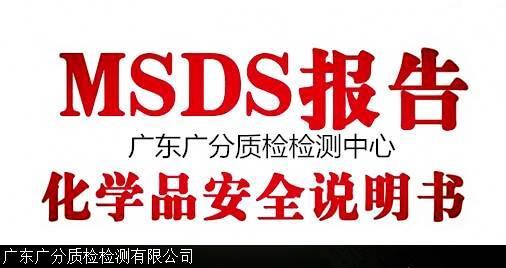 中山消毒殺菌產品檢測MSDS報告