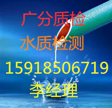 宿遷水質檢測 水質化驗單位