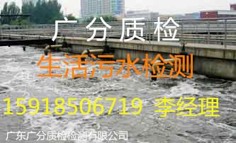深圳城鎮生活污水 水質檢測