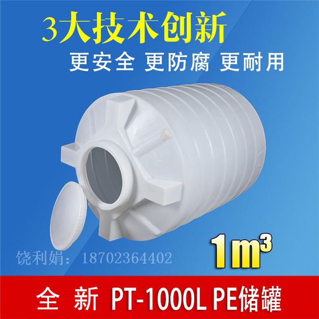 1立方塑料水箱 PE桶 蓄水箱