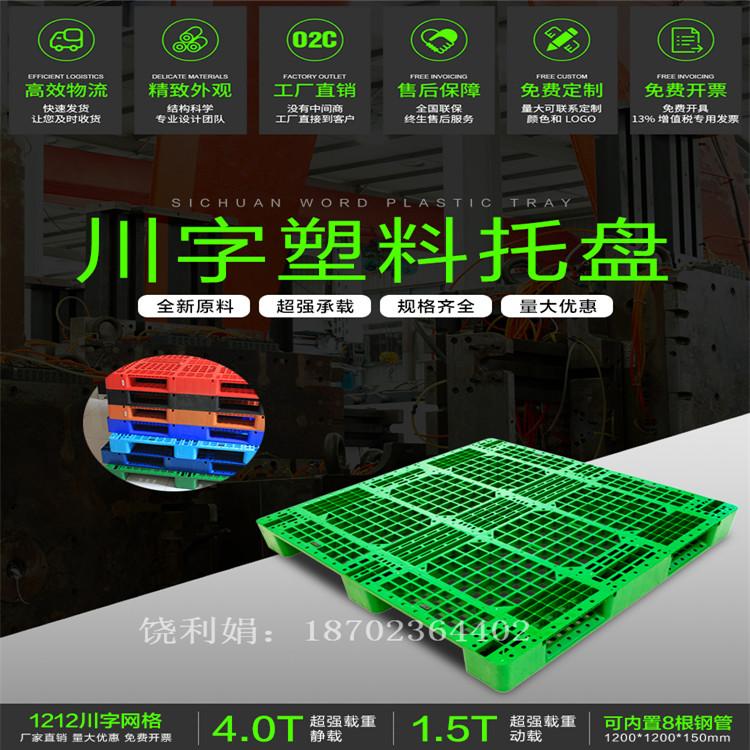 网格川字塑料托盘 货架仓储托板
