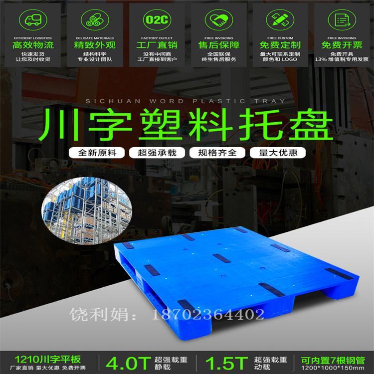 1.2米川字平面塑料托盘 地台板