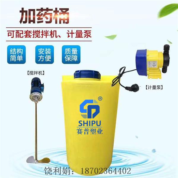 1000升加药箱 环保水处理搅拌桶