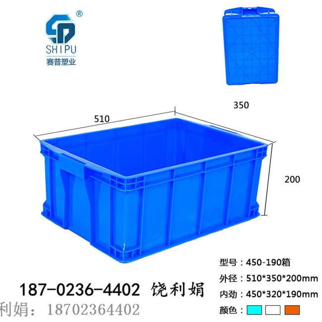 塑料周转箱水产养殖箱规格尺寸